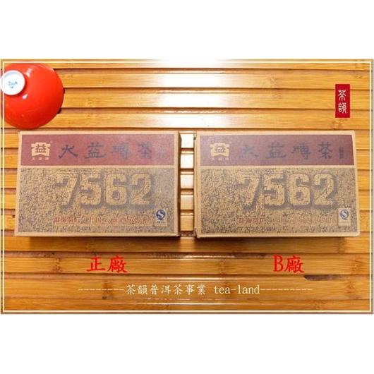 大益 勐海茶厂 2006年 7562 601 250g 熟茶 茶砖 正仿品? 太震撼了