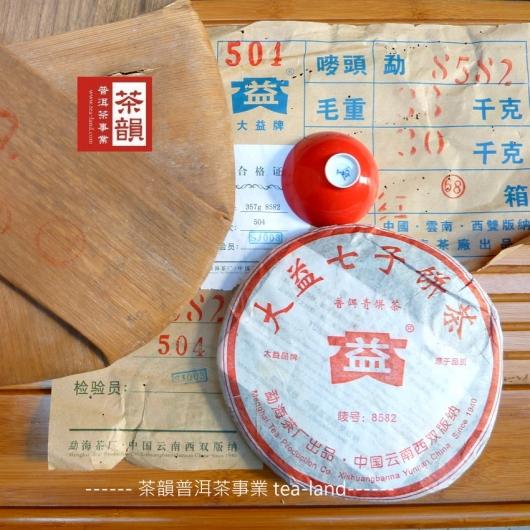2005年 大益/勐海茶厂 8582-504 生茶 357g 保证真品